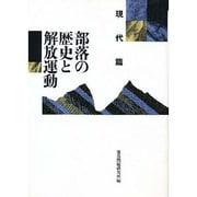 部落の歴史と解放運動 現代篇 〔増補版〕 [単行本]