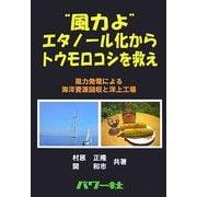 """""""風力よ""""エタノール化からトウモロコシを救え―風力発電による海洋資源回収と洋上工場 [単行本]"""