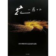 花に導かれ―杉本理照傘寿記念展作品集 [単行本]