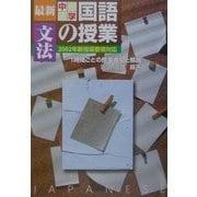 最新中学国語の授業・文法―2002年新指導要領対応 [単行本]