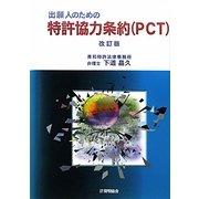 出願人のための特許協力条約(PCT) 改訂版 [単行本]