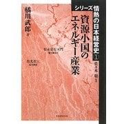 資源小国のエネルギー産業(シリーズ情熱の日本経営史〈1〉) [単行本]
