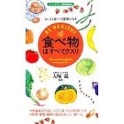食べ物はすべてクスリ―おいしく食べて健康になる(センシビリティBOOKS〈6〉) [単行本]