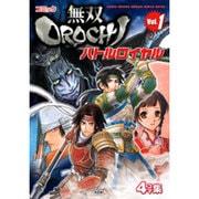 コミック無双OROCHIバトルロイヤル Vol.1(KOEI GAME COMICS) [単行本]