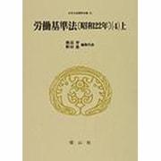 日本立法資料全集 55 [全集叢書]