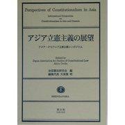 アジア立憲主義の展望―アジア・オセアニア立憲主義シンポジウム [全集叢書]