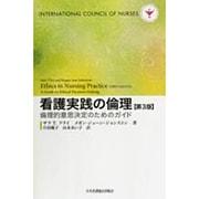 看護実践の倫理 第3版-倫理的意思決定のためのガイド [単行本]