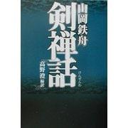 山岡鉄舟 剣禅話(タチバナ教養文庫) [全集叢書]