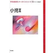 小児〈2〉(新看護観察のキーポイントシリーズ) [単行本]