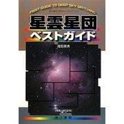 星雲星団ベストガイド―初心者のためのウォッチングブック [単行本]