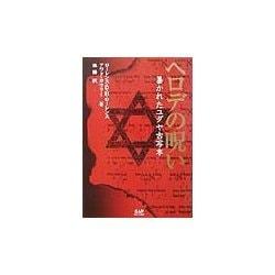 ヘロデの呪い―暴かれたユダヤ古写本 [単行本]