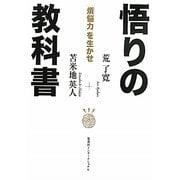 悟りの教科書―「煩悩力」を生かせ [単行本]