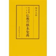 阿含経典による仏教の根本聖典 新訂版 [単行本]