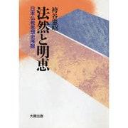 法然と明恵―日本仏教思想史序説 [単行本]
