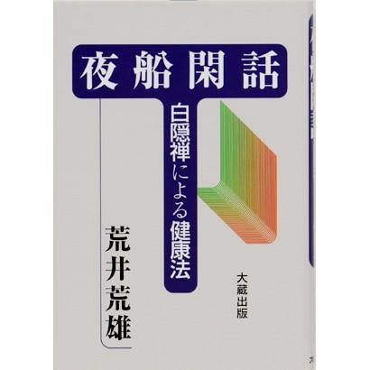 夜船閑話―白隠禅による健康法 新装版 [単行本]