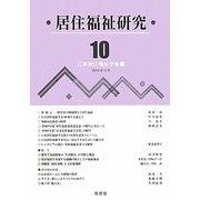 居住福祉研究〈10〉 [単行本]