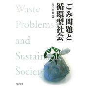 ごみ問題と循環型社会 [単行本]