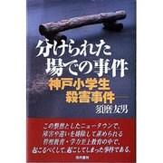 分けられた場での事件―神戸小学生殺害事件 [単行本]