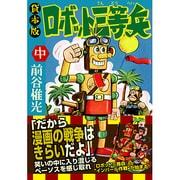 ロボット三等兵 中 貸本版(マンガショップシリーズ 178) [コミック]
