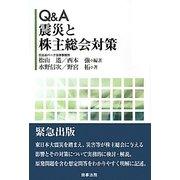 Q&A 震災と株主総会対策 [単行本]