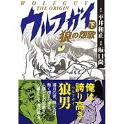ウルフガイ 下-THE ORIGIN(マンガショップシリーズ 429) [コミック]