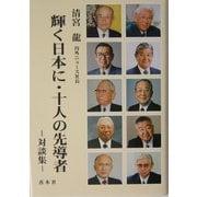 輝く日本に・十人の先導者―対談集 [単行本]
