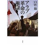 アラブ革命の衝撃―世界でいま何が起きているのか [単行本]