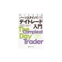 バーンスタインのデイトレード入門(ウィザード・ブックシリーズ〈51〉) [単行本]