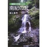 南紀の沢―関西の沢登り〈3〉 [単行本]