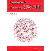 C言語による計算の理論(Computer Science Library〈4〉) [全集叢書]
