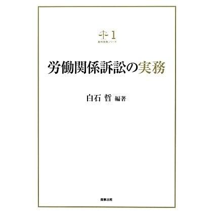 労働関係訴訟の実務(裁判実務シリーズ〈1〉) [単行本]