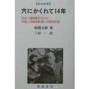 穴にかくれて14年―中国人俘虜劉連仁の記録 新組新装版 [単行本]