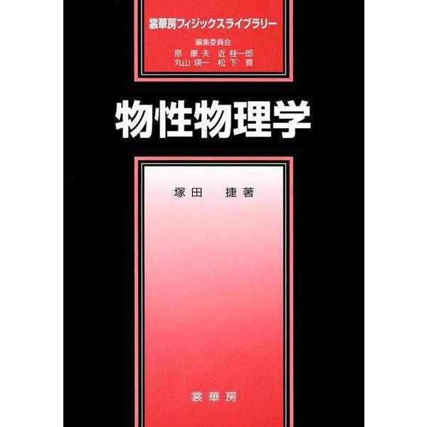 物性物理学(裳華房フィジックスライブラリー) [単行本]