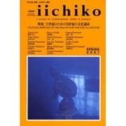 iichiko 2001年春号 [単行本]