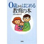 0歳からはじめる教育の本(宝島SUGOI文庫) [文庫]