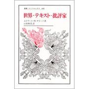 世界・テキスト・批評家(叢書・ウニベルシタス〈480〉) [全集叢書]