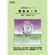二級技能士コース 機械加工科 (選択・旋盤加工法) [単行本]