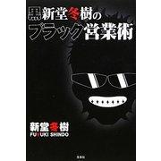 黒新堂冬樹のブラック営業術 [単行本]