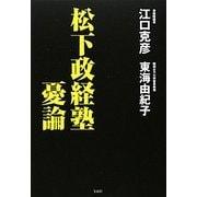 松下政経塾憂論 [単行本]