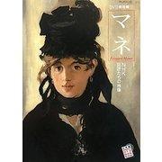 マネ―NHK巨匠たちの肖像(DVD美術館〈1〉)