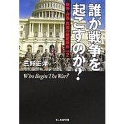 誰が戦争を起こすのか?―戦争・兵器・民族の徹底解剖〈vol.2〉(光人社NF文庫) [文庫]