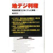 地デジ利権―電波族官僚うごめくテレビ事情 [単行本]