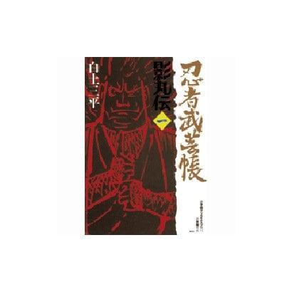 忍者武芸帳影丸伝 1 復刻版(レアミクス コミックス) [コミック]