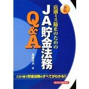 店頭ミス防止のためのJA貯金法務Q&A 新版 [単行本]