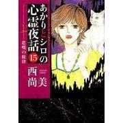 あかりとシロの心霊夜話 15(LGAコミックス) [コミック]