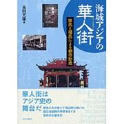 海域アジアの華人街(チャイナタウン)―移民と植民による都市形成 [単行本]