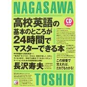 CD BOOK 高校英語の基本のところが24時間でマスターできる本(アスカカルチャー) [単行本]