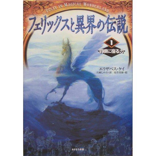 フェリックスと異界の伝説〈1〉羽根に宿る力 [単行本]