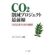 CO2削減プロジェクト最前線―注目企業15社の横顔 [単行本]
