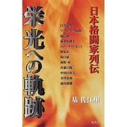 栄光への軌跡―日本格闘家列伝 [単行本]